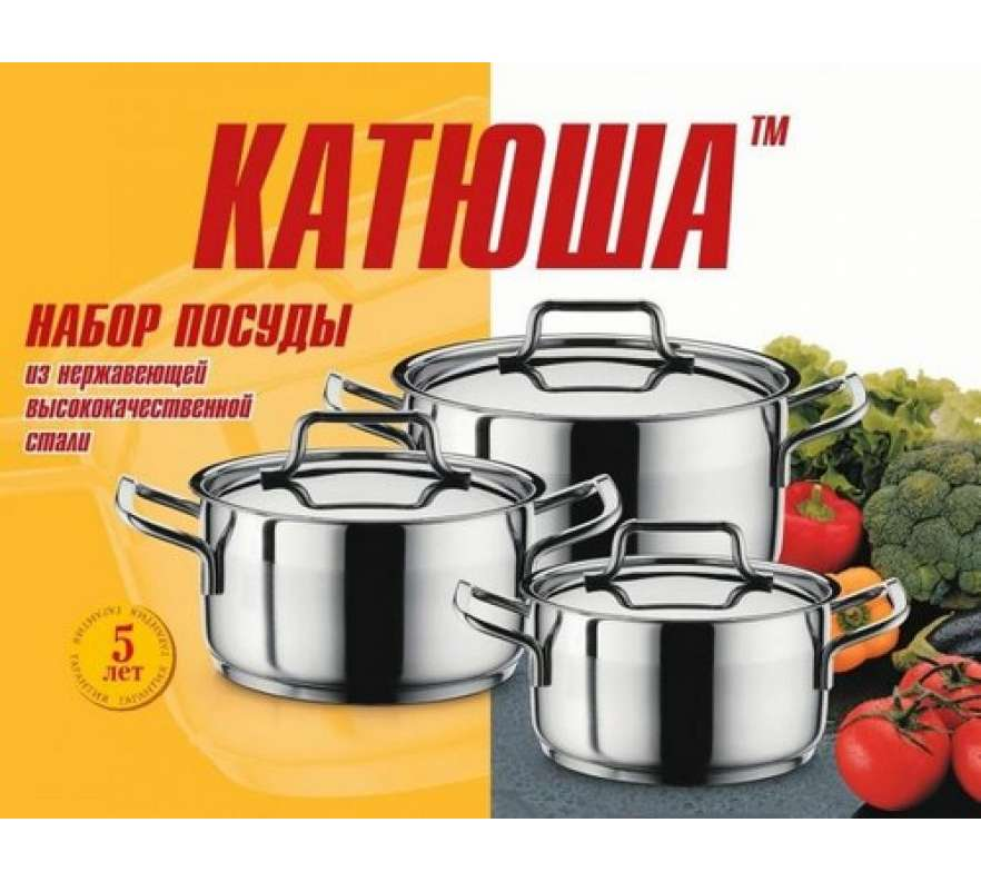 "Набор кастрюль ""Катюша"" c1000"